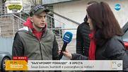 """""""Българският Роналдо"""" - в ареста"""