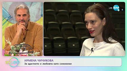 """ТЕМАТА: За новите начала в живота - """"На кафе"""" (25.09.2020)"""