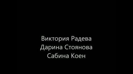 Виктория Радева_ Дарина Стоянова_ Сабина Коен