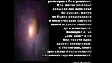 Сътворението на Вселената 3_3