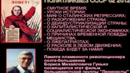 Политликбез Ссср 02 2012. Смутное время