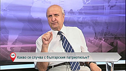 Какво се случва с българския патриотизъм?