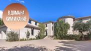 Ким Кардашиян и Кание Уест си продадоха къщата