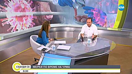 Мерки по време на чума: Как ще бъдат обезщетени засегнатите?