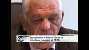 ГЕРБ: Разговорите с Ваньо Танов са сглобени