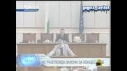 Каймани По Нашето Крйабрежие И В Парламента - Господари На Ефира 01.07.2008
