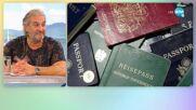 """С японски и сингапурски паспорт може да посетите 192 държави - """"На кафе"""" (18.10.2021)"""