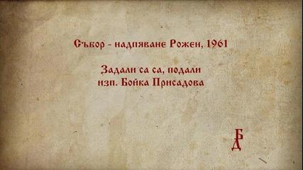 Бойка Присадова - Задали са са, подали. Рожен 1961 г.