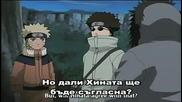 Naruto 150 Bg Sub Високо Качество