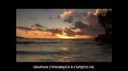 Уникалната Гръцка Песен [превод] Обърнах страницата / Nikos Kourkoulis - Gurisa selida