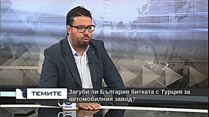 Загуби ли България битката с Турция за автомобилния завод?