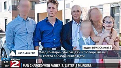 Млад българин уби баща си и 12-годишната си сестра в Съединените щати