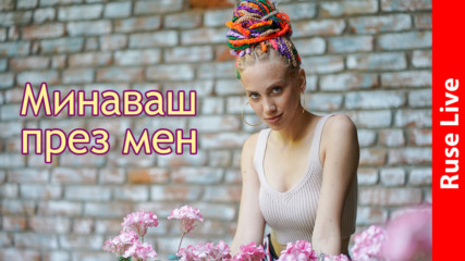 Минаваш през мен - Петя Георгиева