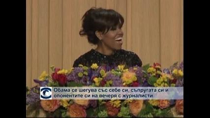 Обама се шегува със себе си и съпругата си на вечеря с чуждестранните кореспонденти