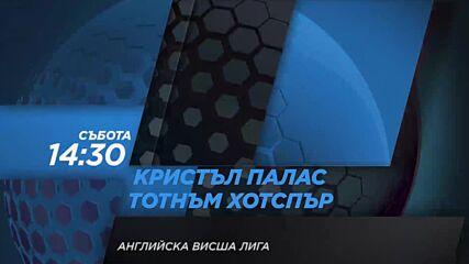 Кристъл Палас - Тотнъм Хотспър на 11 септември, събота от 14.30 ч. по DIEMA SPORT 2