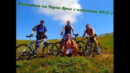Изкачване на Черни Връх с Колелата 2012
