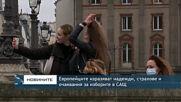 Европейците изразяват надежди, страхове и очаквания за изборите в САЩ