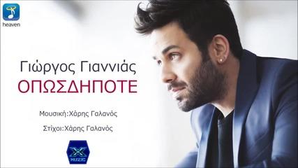 Oposdipote - Giorgos Giannias Dj Balti 2015