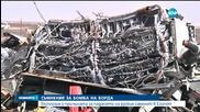 Едната черна кутия на руския самолет е повредена