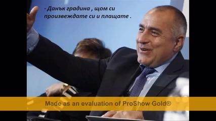 Данъците на г н Борисов