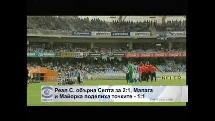 Реал С. обърна Селта за 2:1, Малага и Майорка поделиха точките – 1:1