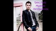 Mixalis Xatzigiannis - Treis Zoes ** Три Живота **