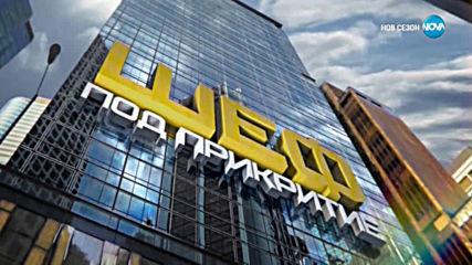 Лидия Узунова - Шеф под прикритие (11.02.2019) - част 2