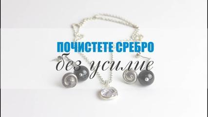 Почистете сребро без усилие
