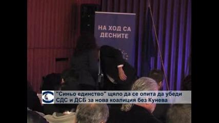 Синьо единство щяло да се опита да убеди СДС и ДСБ за нова коалиция без Кунева