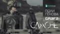 Поли Генова и Графа - Слухове (official video)