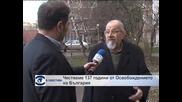 Честваме 137 години от Освобождението на България