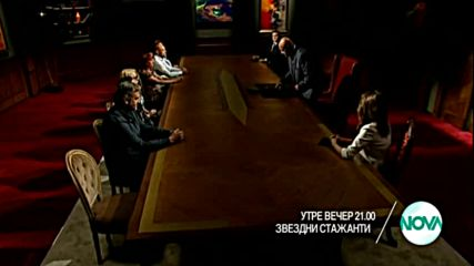 Звездни стажанти - утре вечер по Нова (11.05.2016)