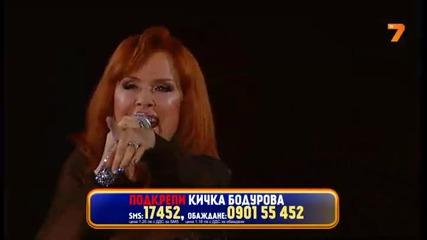Кичка Бодурова - Това съм аз - Музикална академия