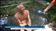 Термални извори край село Железница разхлаждат и лекуват