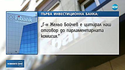 Комисията за сделката за ЧЕЗ иска информация за фирмите с участие на Гинка Върбакова