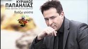 Kiriakos Papailias - Vgazw Gousta