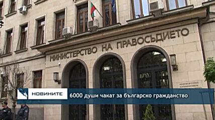 6000 души чакат за българско гражданство
