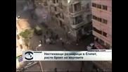 Президентът Мубарак възложи на Ахмад Шафик да състави новото египетско правителство