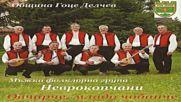 Мъжка фолклорна група Неврокопчани Овчарче младо чобанче 2006г.