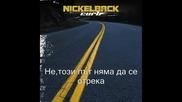 Nickelback - I Don`t Have (превод)