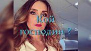 Пари, Гордост Или Любов - 24 Епизод