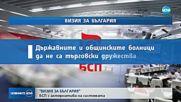 """БСП представя своята """"Визия за България"""""""