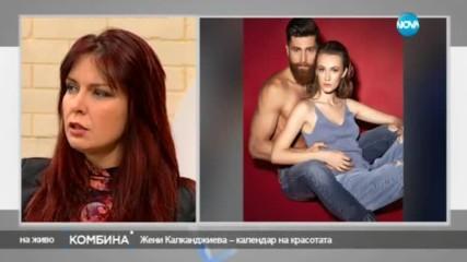 Жени Калканджиева за новите първи дами