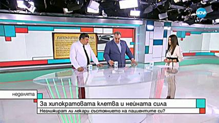 Мирослав Ненков: Парите за Здравната каса се наливат в