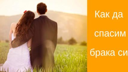 Как да спасим брака си