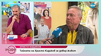 """Христо Кидиков: """"За концерта """"Златните БГ хитове на всички времена"""""""