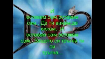 (Превод) Sotis Volanis - Meno monos (Сотис Воланис - Оставам сам)