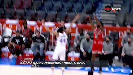 NBA: Далас Маверикс - Чикаго Булс на 17 януари, неделя от 22.00 ч. по DIEMA SPORT