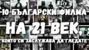10 български филма на 21-и век, които си заслужава да гледате