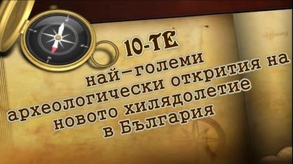10-те най-големи археологически открития на хилядолетие в България